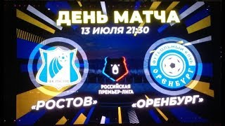 Ростов - Оренбург обзор матча 1 тура РПЛ 13.07.2019 Игорь Гамула флэш интервью.