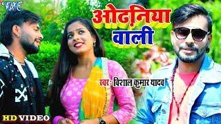 #Vishal Kumar Yadav II #Video ओढ़निया वाली II Odhaniya Wali 2020 Bhojpuri Superhit Song