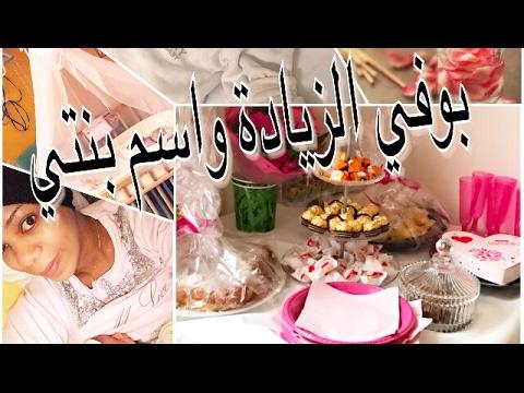 بوفي الزيادة واسم بنتي🎉👶🏽🍼buffet de naissance o smiya dyal benti