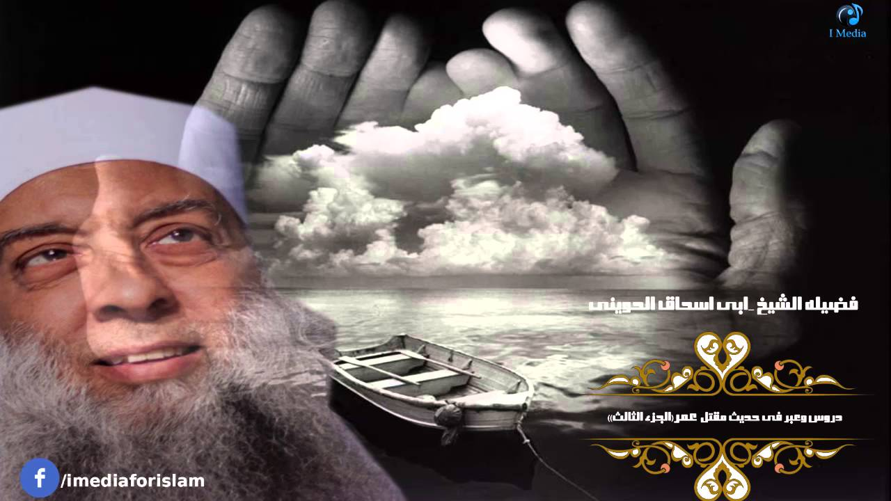 الشيخ ابى اسحاق الحوينى | دروس  وعبر فى حديث مقتل  عمر الجزء  الثالث