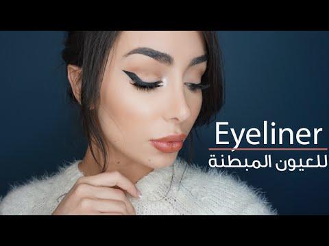 Eyeliner For Hooded Eyes  ايلاينر العيون المبطنة