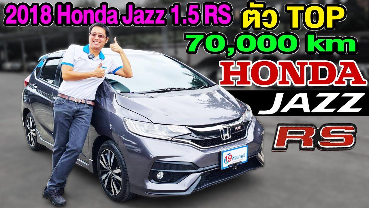 รีวิว 2018 Honda Jazz 1.5 RS รถเก๋งมือสอง ตัว TOP ฮอนด้า แจ๊ส ราคาถูก เกียร์ออโต้ ยางใหม่ 70,000 km