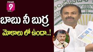 Gadikota Srikanth Reddy Slams Chandrababu Over Report of IIPPE | ...