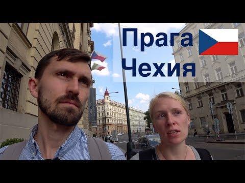 Прага, Чехия, день 1 – еда и природа