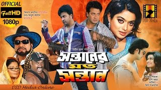 Sontaner Moto Sontan সন্তানের মত সন্তান Full HD Movie | edt 2017 | Shakib Khan, Sahana | DID Media