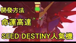 【SD鋼彈G世代火線縱橫】Seed Destiny人氣主角機 開發方法|遊戲初始機體都能取得|命運高達|SD Gundam G Generation Cross Rays