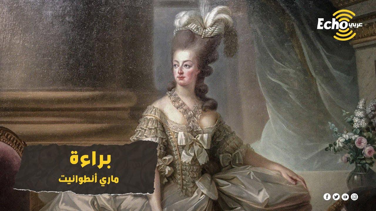 هل قالت ملكة فرنسا ماري أنطوان..