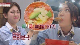 전소미 '식욕X흥 폭발', 멕시코 부대찌개(?)에 덩실덩실  냉장고를 부탁해 140회