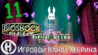 Bioshock - Прохождение часть 11 (Форт веселый)