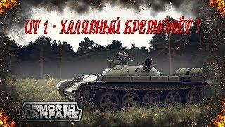 ИТ-1 : Халявный Бревномёт в Armored Warfare