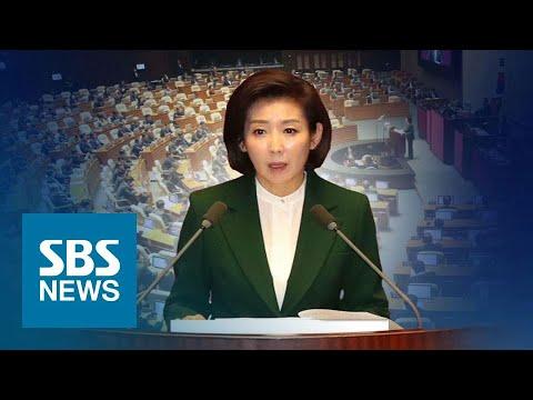 """""""윤리위 제소"""" vs """"국회 모독""""…나경원 연설 후폭풍 / SBS / 주영진의 뉴스브리핑"""