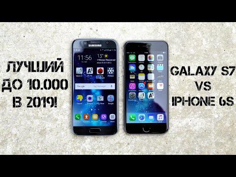 ЛУЧШИЙ ФЛАГМАН ДО 10.000 РУБ!!! Samsung Galaxy S7 Vs IPhone 6s в 2019!