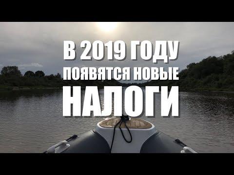 Налог на лодки