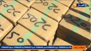 أفلو حجز 40 قنطار من الكيف المعالج