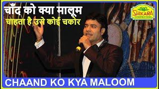 Chand Ko Kya Maloom Chahta Hai Use Koi Chakor  I Laal Bangla I Usha Khanna I Mukesh I Mukhtar Shah