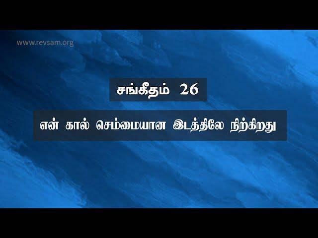 சங்கீதம் 26: என் கால் செம்மையான இடத்திலே நிற்கிறது   Sam P. Chelladurai   Weekly Prayer   AFT Church