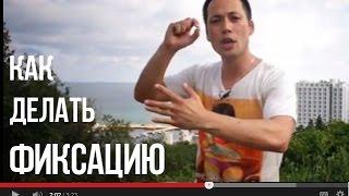 КАК ДЕЛАТЬ ЖЕЛЕЗНУЮ ФИКСАЦИЮ  (pop, hip). Урок танца робот, popping, dubstep(Подписаться на Дракона: http://goo.gl/ybHiy Школа танца Дракона в Москве: http://drakoni.ru/331 Вопрос как делать фиксацию..., 2015-01-15T10:34:37.000Z)