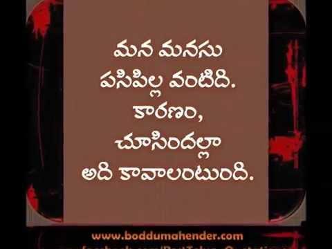 Telugu Quotations video by Boddu Mahender - YouTube