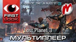 ❶ Lost Planet 3 — Обзор мультиплеера