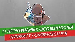 11 неочевидных особенностей Думфист из Overwatch PTR