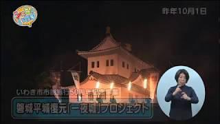 平成29年5月28日放映「シルミルいわき」
