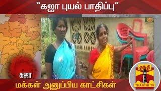 கஜா புயல் பாதிப்பு  : மக்கள் அனுப்பிய காட்சிகள் | Cyclone Gaja | Thanthi TV