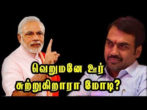 வெறுமனே ஊர் சுற்றுகிறாரா மோடி? : Rangaraj Pandey | National Security | Chennai Seminar