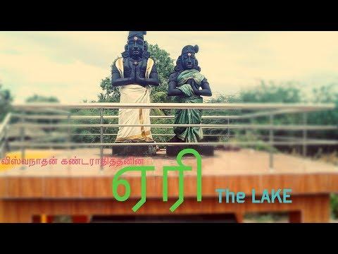 'ஏரி'- THE LAKE      AERI ...A documentary on Kandaradhitham Lake & Water management