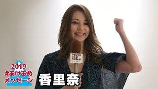 2018年もモデルや女優業とたくさんの活躍で魅せてくれた香里奈さんから2019年#あけおめメッセージが到着! <YOUTH TIME JAPAN project> ・WEBサイト ...