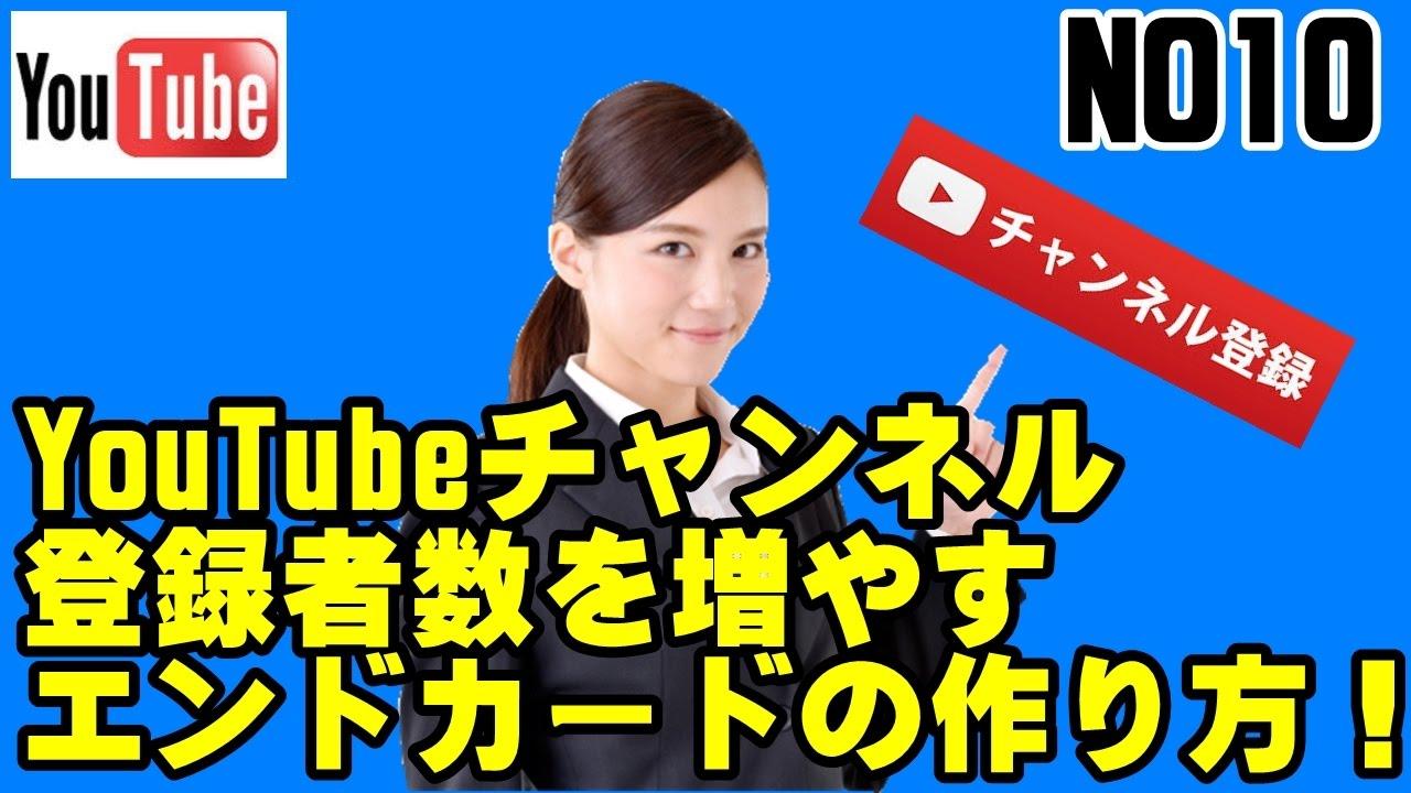 【YouTube】チャンネル登録者を増やすには ...