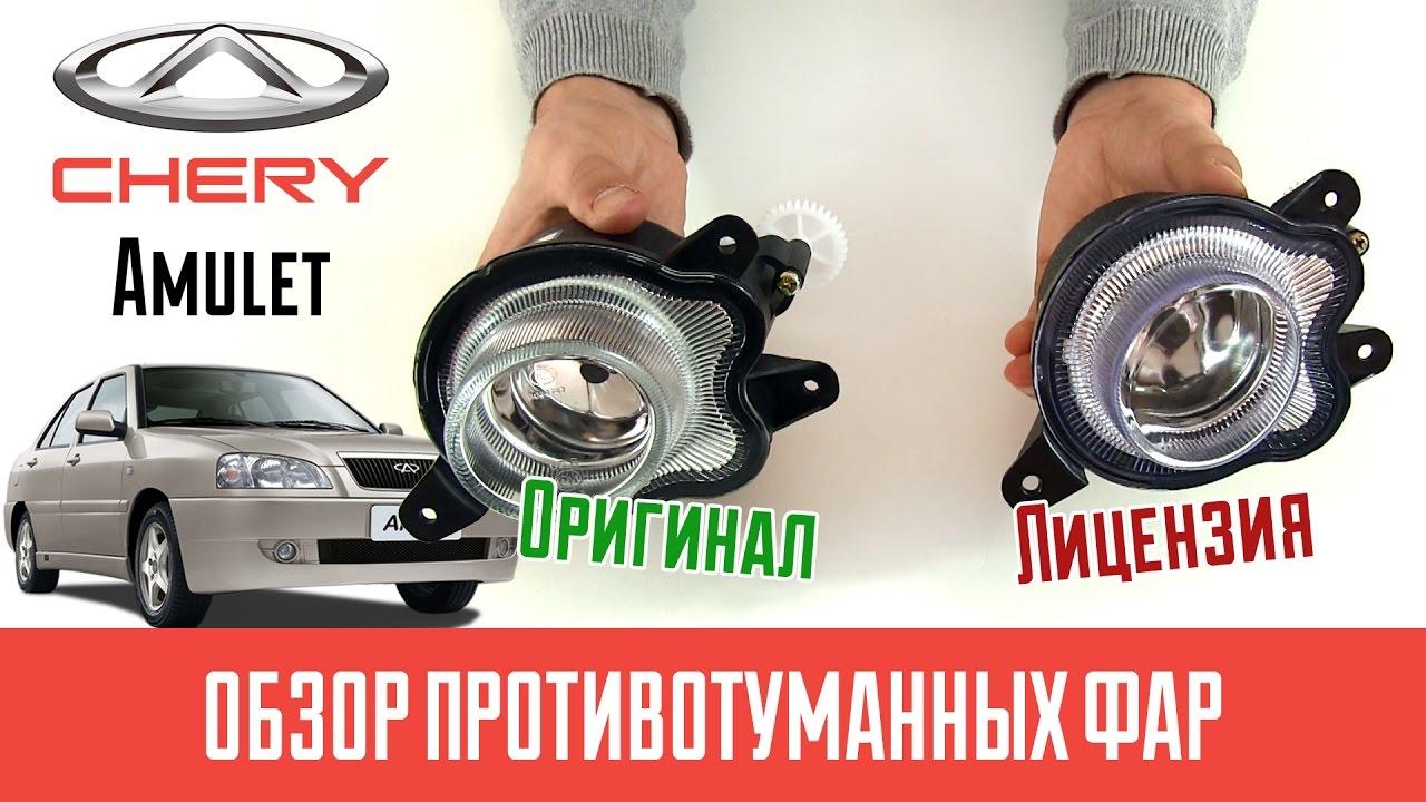Замена лампочки противотуманки чери амулет тюнингованный чери амулет фото
