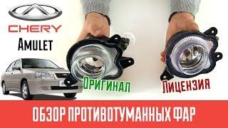Оригинал или лицензия? Обзор противотуманных фар на Chery Amulet