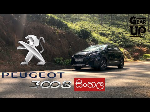 Peugeot 3008 Review | සිංහල