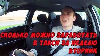 ПЯТНИЧНЫЙ ТРЭШ! СКОЛЬКО МОЖНО ЗАРАБОТАТЬ В ТАКСИ ЗА НЕДЕЛЮ?!Работа в такси город Москва АВГУСТ 2017