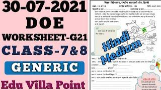 Class 7 and 8 Worksheet G21 Hi…