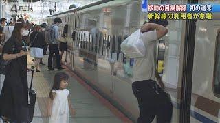 移動自粛解除 初の週末 新幹線の利用客は急増(20/06/20)