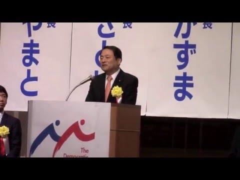 【茨城】枝野幹事長迎え決起集会 郡司・福島・安部・浅野・青山各氏が決意表明