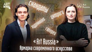 Ярмарка современного искусства ArtRussia : Благодаря или Вопреки? ARTпатруль 41