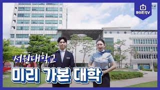 [하이틴TV] 서원대학교 - 미리 가본 대학