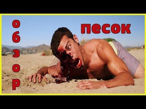ЛУЧШИЙ УЖАСТИК 2016. ПЕСОК- [ОБЗОРЧИК]