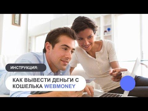 Как вывести деньги с кошелька WebMoney