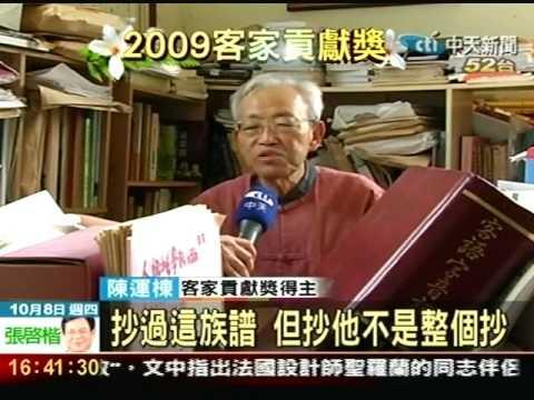 陳運棟追族譜 意外投入客家文史研究