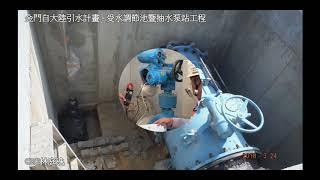 金門自大陸引水計畫   受水調節池暨抽水泵站工程施工紀錄及竣工影片0927