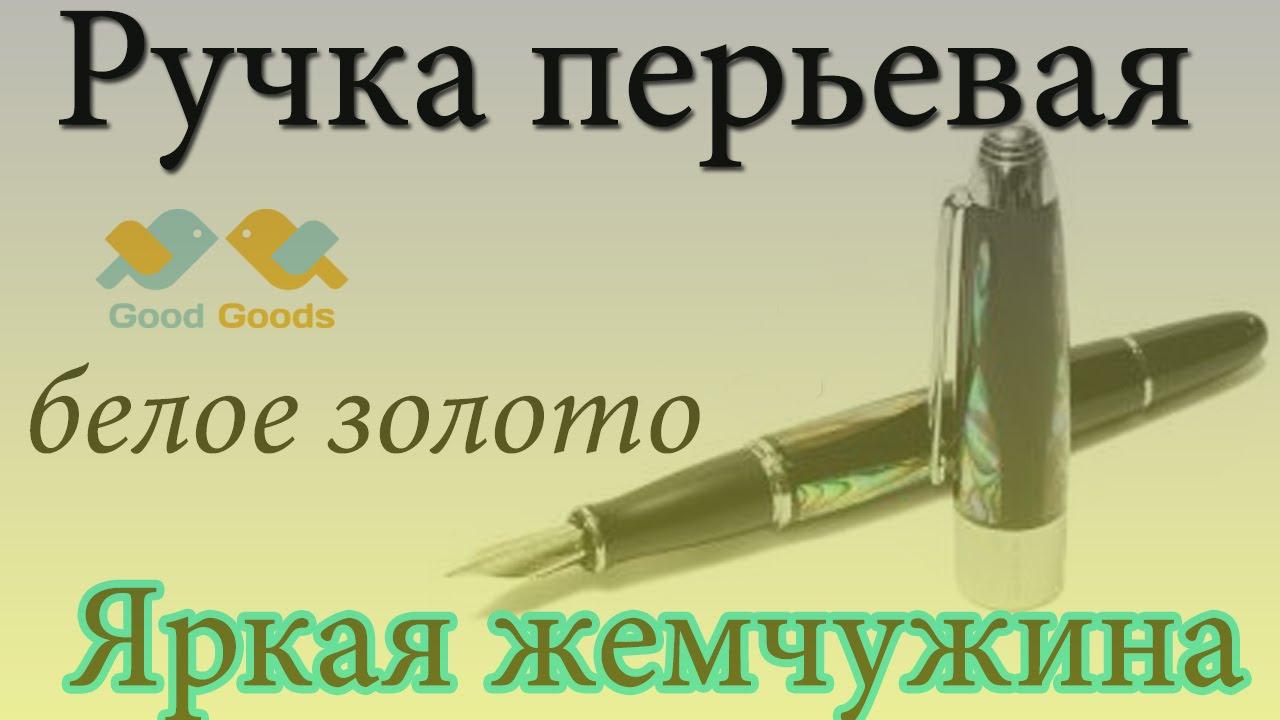 Embargo рекомендует купить перьевые ручки высокого качества. Немецкие и французские ручки: pierre cardin, parker, waterman. Цена от 260 до 2429 грн.