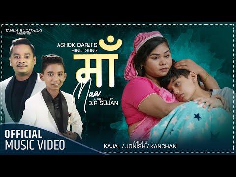 ASHOK DARJI     MAA माँ HINDI SONG    OFFICIAL VIDEO    TANKA BUDATHOKI Ft KAJAL / JONISH / KANCHAN