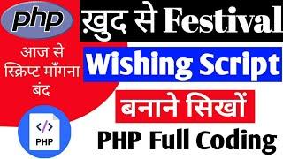 Festival Website Kaise Banaye   How To Create Festival Wishing Script For Php