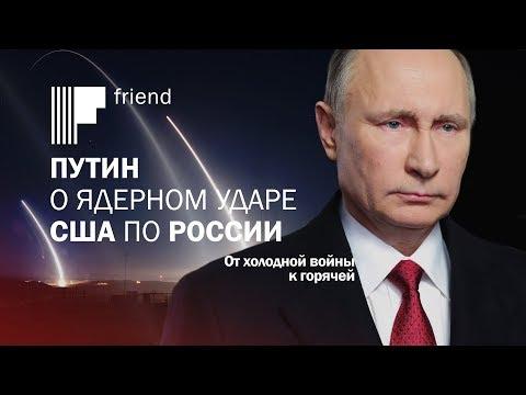 Путин о ядерном ударе США по России. От холодной войны к горячей
