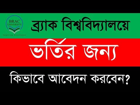 #How To Apply Brac University Bangla Tutorial Debu Madhu