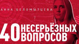 Кумир детства вдохновение на поле и ТикТок 40 несерьёзных вопросов выпуск 4 Анна Беломытцева