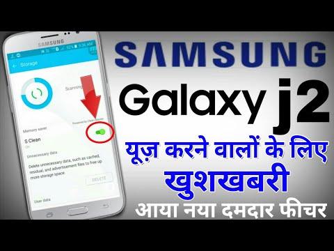 Samsung Galaxy J2 में आया नया दमदार फीचर | For Galaxy Phones